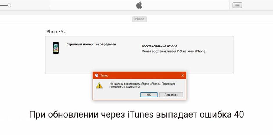 Как исправить ошибку iTunes 1667